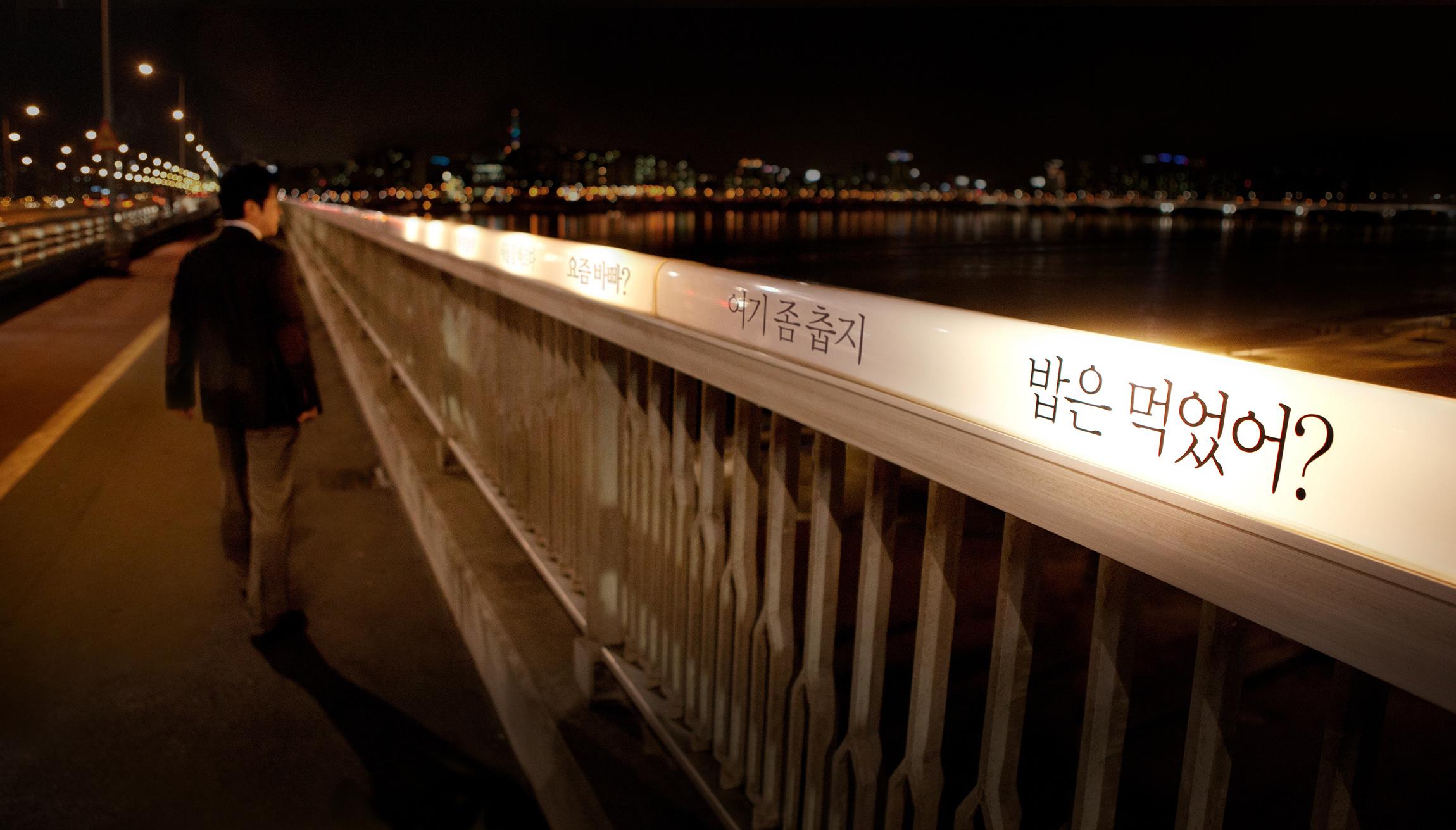 Iniciativa da Samsung reduz em 85% a taxa de suícidios em uma ponte na Coréia do Sul