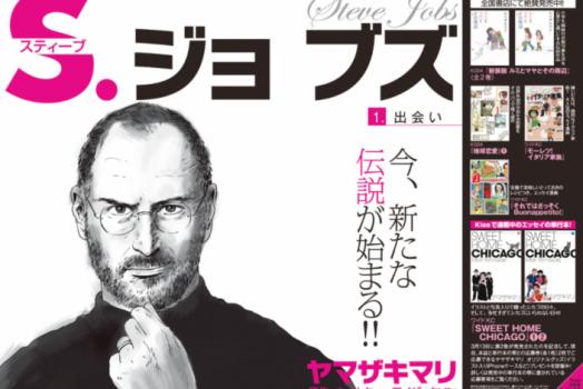 Vida de Steve Jobs vira mangá no Japão