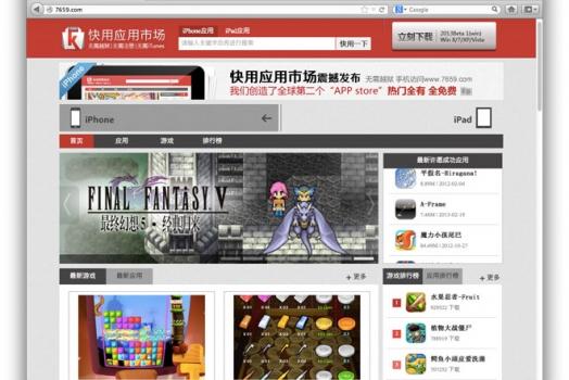 Site chinês substitui App Store e deixa usuário instalar programas de graça sem Jailbreak